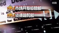 视频: 阳光乐购官方网专题片市场客服 595260114