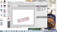 [PS]Photoshop CS4 图章水印的制作 高清