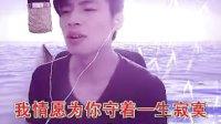 视频: 心海-翻唱······【明明都是月亮的错】qq542408869