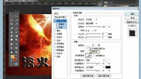PS ps教程 ps视频 ps视频教程PS合成-浴火重生(32)