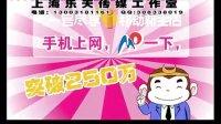 上海flash动画制作,动画广告制作,宣传片制作,上海乐天传媒。