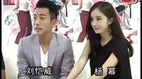 """刘恺威自曝与杨幂""""房事"""""""