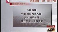 失眠克星———上海新科精神科