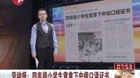 劳动报:四年级小学生竟拿下中级口译证书[看东方]