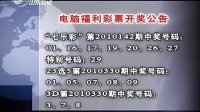 电脑福利彩票开奖公告 101204 早新闻817288.com