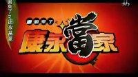2012年康熙来了-林心如林志颖(1)「.flashplayer.org.cn」