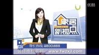预算价格有猫腻,杭州影视频道,家居新视点,杭州旭尧监理