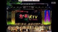 惠华KTV,惠华效果图,亮化效果图,flash动画