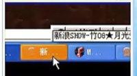 2月9日晚8.15月光爱人PS音画大图《长相依》