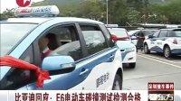 比亚迪回应:E6电动车碰撞测试检测合格[看东方]