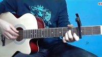 吉他入门教程  第24课《岁月轻狂》详细讲解与示范