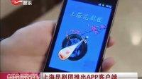 上海昆剧团推出APP客户端