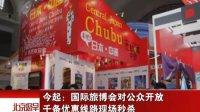 今起:国际旅博会对公众开放千条优惠线路现场秒杀 120616 北京您早