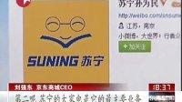 刘强东:京东的目标就是打苏宁[东方新闻]