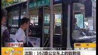 沈阳:162路公交车上的致歉信[第一时间]