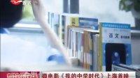 微电影《我的中学时代》上海首映[新娱乐在线]