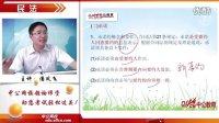 2012年河北政法干警考试民法学备考视频第二部