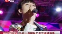 2012上海国际艺术节圆满落幕[新娱乐在线]