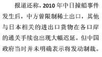 购买日本电子产品的要注意啦 日媒称中国因钓鱼岛问题延误对日通关手续办理