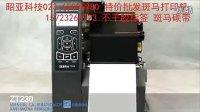 斑马ZT210 ZT230 如何校准标签碳带参数 023-65005980 斑马总代