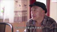 乡村爱情圆舞曲 10 刘能赵四斗心眼