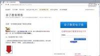 视频: 如何注册亲子教育电子报 http:qinzijiaoyu.orgenews