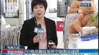 价格战蔓延至苏宁国美实体店 财经中间站 120817