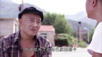 乡村爱情圆舞曲 18 赵四玉田闹分家