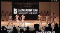 2012环球时尚超级模特大赛.中国总决赛《男模性感舞蹈展示》