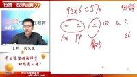 2012专项课程-数量关系-刘文波-16【极值-和为定值求极值】