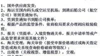 北京进口医疗器械代理报关