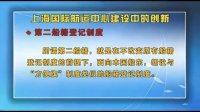 建设一个有创新精神的航运中心——上海国际航运中心建设