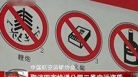 中国航空运输协会取消四家快递公司二类空运资质 121126 今日视点