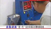 视频: 鑫源利通新型安全彩光鞭炮1分钟