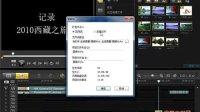 会声会影X4高级应用教程 1-3 会声会影X4新功能(1)