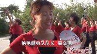 热舞正能量 最炫民族风-松山新区