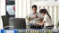 广州中小客车增量指标今天举行竞拍[午间新闻]