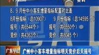 广州中小客车增量指标明天竞价后天摇号[广东早晨]