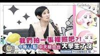 大学生了没 2014 [预告] 金马金像影后驾到 吴君如大学生记者会 140127 大学生了没