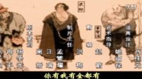 央视版水浒传片尾曲(好汉歌)