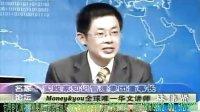 林伟贤 第8期 资源整合--系统建立——台湾春亿集团内衣连锁店加盟Q:51275999