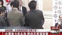 """新闻观察:日本政客拼选举""""钓错了鱼""""——与权力斗争交织  拿中日关系赌博[看东方]"""