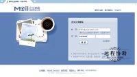 视频: 腾讯企业邮箱 QQ企业邮箱 腾讯企业邮箱登录 注册账号密码设置 密码修改 双益商城视频教程