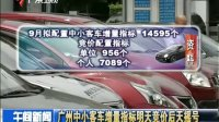 广州中小客车增量指标明天竞价后天摇号[午间新闻]