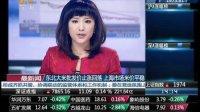 东北大米批发价止涨回落 上海市场米价平稳 最新闻 121129