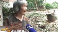 """""""鬼火""""袭村之一:山村怪谈  20120921  新闻现场"""