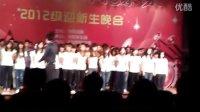 """2012年体育职业技术学院迎新晚会""""爱拼才会赢""""吴少君主唱"""