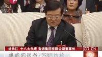 上海代表团讨论十八大报告 热议创新驱动转型发展