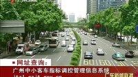 广州中小客车指标首次摇号 120827 广东新闻联播