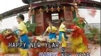 新年歌《四海欢腾迎新年》四千金